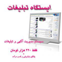 سایت گلگون: اسکریپت آگهی و تبلیغات ایستگاه
